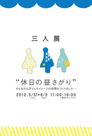 三人展~ワークショップのお知らせ_a0129217_1032650.jpg