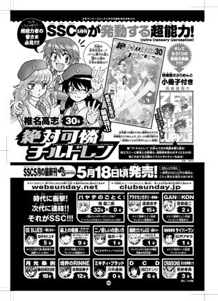 少年サンデー23号「前田敦子」本日発売!!_f0233625_22593539.jpg