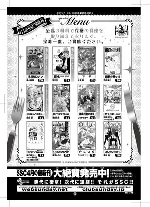 少年サンデー23号「前田敦子」本日発売!!_f0233625_2259457.jpg