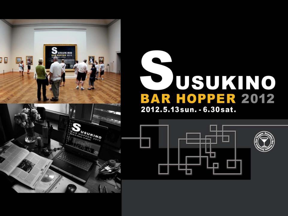 ススキノ・バーホッパー SUSUKINO BAR HOPPER 2012!参加します!北海道産酒バーかま田_c0134029_1641558.jpg