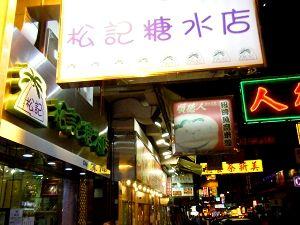 香港マカオ旅日記 【その6】 相方スタンレーの海へ落下_c0069036_23254114.jpg