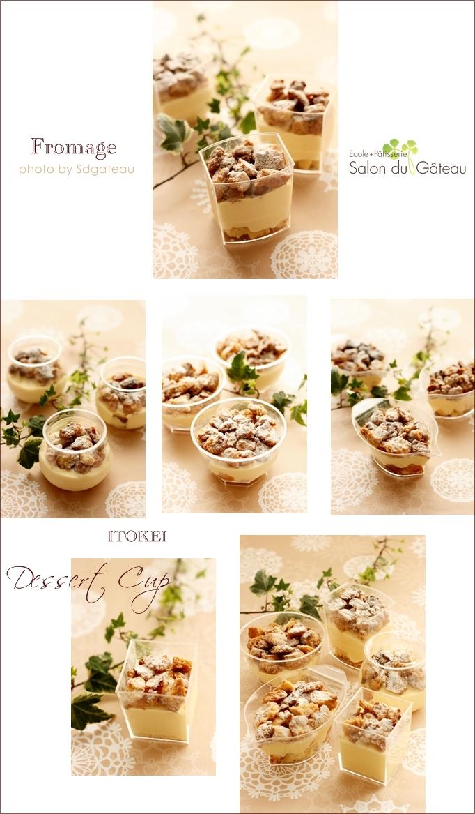 Dessert Cup vol.1_c0193245_10435168.jpg