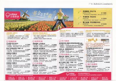 5回 中国人の日本ツアーはメイド・イン・チャイナである【後編】_b0235153_21561841.jpg