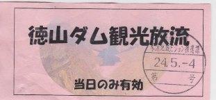 2012年5月4日 徳山_f0197754_142476.jpg