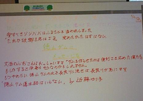 2012年5月4日 徳山_f0197754_912495.jpg