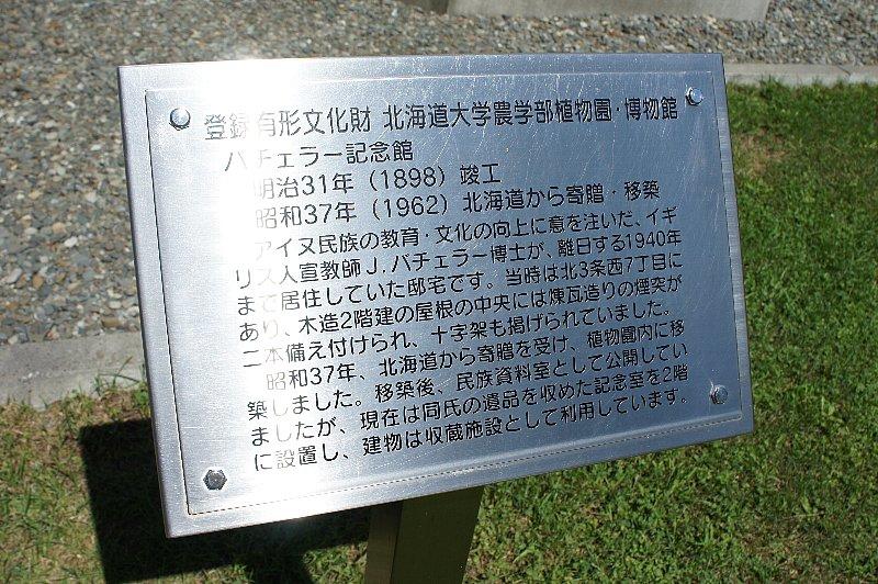北海道大学農学部植物園 バチェラー記念館_c0112559_1318157.jpg