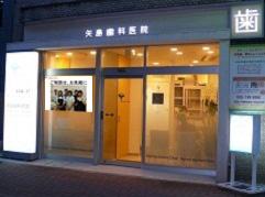 矢島歯科医院は改進いたします。_b0226176_1831137.jpg