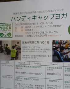 HANDICAP YOGA in KANSAI 2012_e0055098_2225374.jpg
