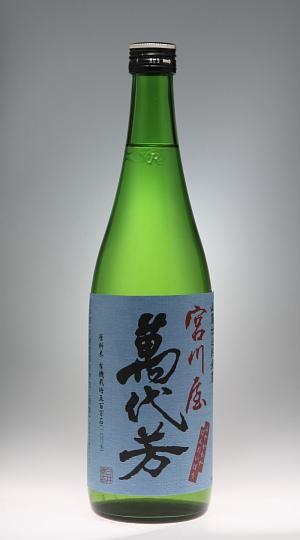 宮川屋 萬代芳 山廃純米酒 [白井酒造店]_f0138598_1930354.jpg