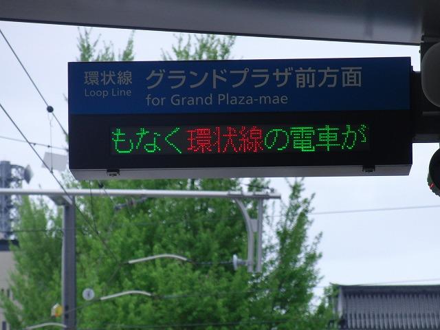 セントラムとポートラム(LRT)が走る街 富山市_f0141310_8231073.jpg