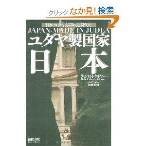 トケイヤーの「ユダヤ製国家日本」:「ユダヤ製国家日本、日本製国家イスラエル」の方が良かったか!?_e0171614_10225310.jpg