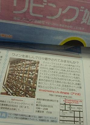 リビング姫路に・・・_a0254125_18552832.jpg