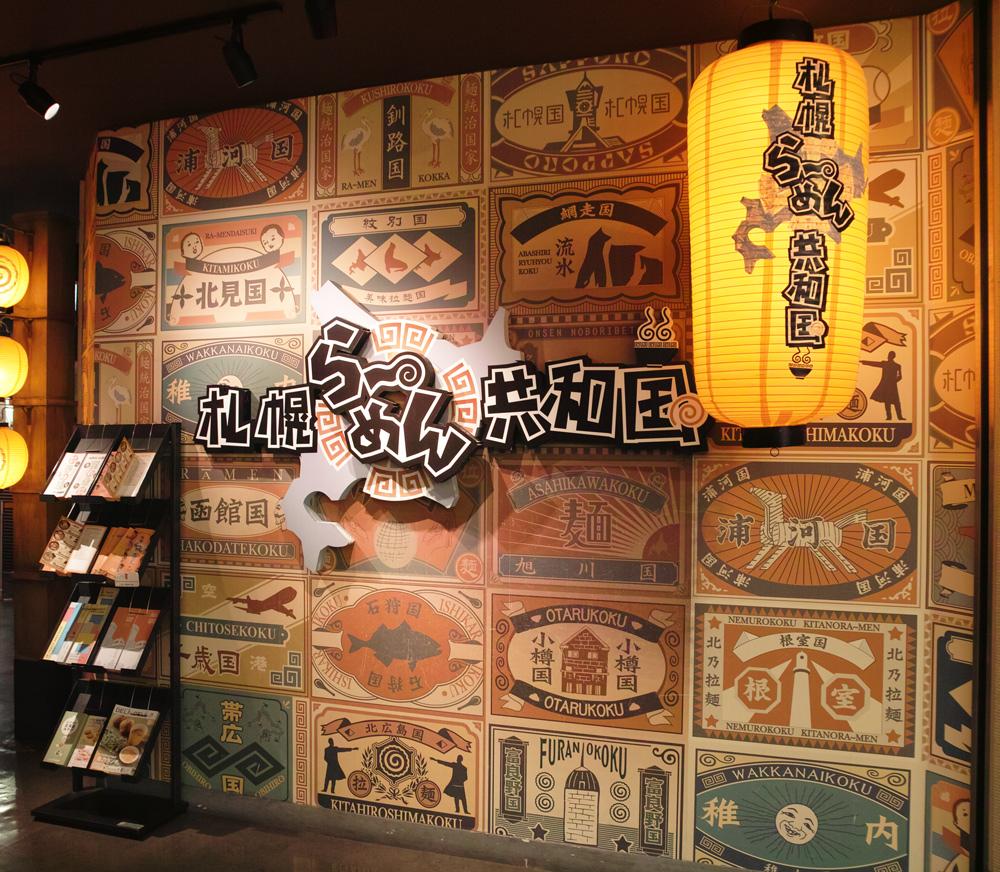 GWは札幌で。私達の札幌旅行~1日目~_c0223825_2361043.jpg