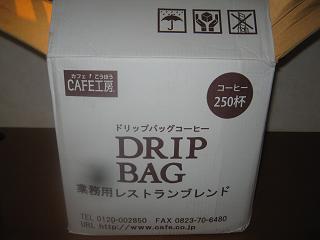 会社用コーヒー到着です_a0139242_5485655.jpg