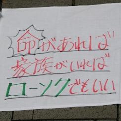 風船飛ばしから始まった関西電力本店前アクション-3_f0197754_0571485.jpg