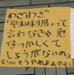 風船飛ばしから始まった関西電力本店前アクション-3_f0197754_0572683.jpg