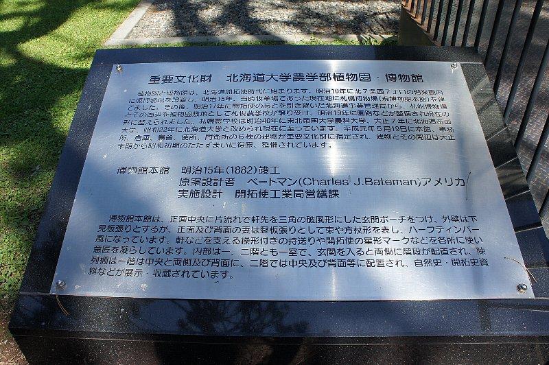 北海道大学農学部植物園 博物館本館_c0112559_13141268.jpg