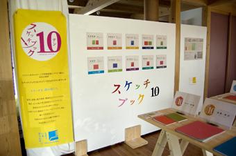 「スケッチブック10」ラスト5日間!_a0044064_17171233.jpg