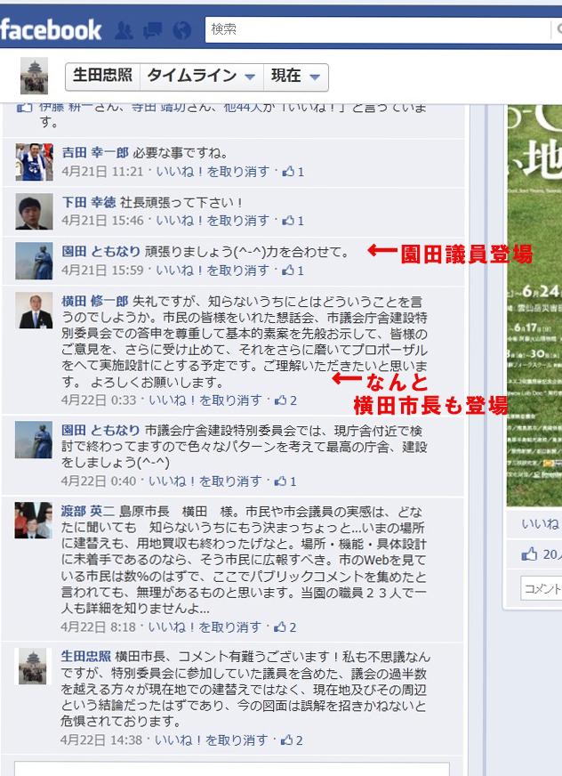 Facebook余話_c0052876_15565956.jpg
