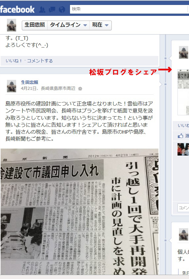 Facebook余話_c0052876_1556854.jpg
