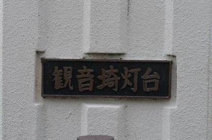 2012年、私のGWあちこち その1 横須賀にて_b0175688_225939.jpg