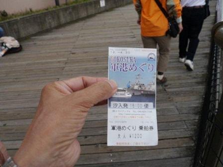 2012年、私のGWあちこち その1 横須賀にて_b0175688_23144100.jpg