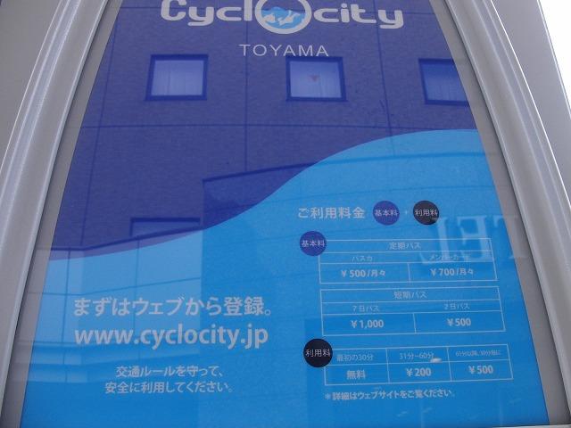 歩行者・自転車にも本当にやさしい富山市_f0141310_7142068.jpg