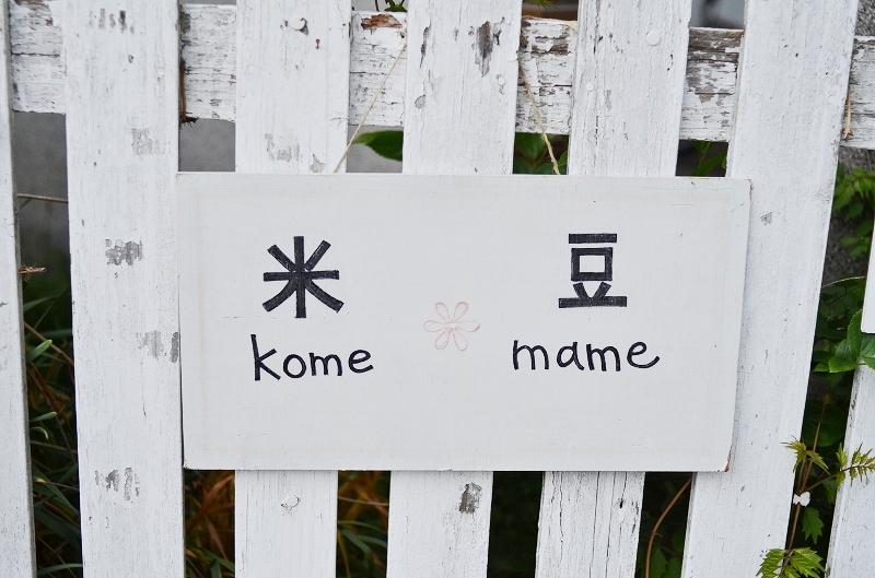 葉山芸術祭 Ⅱ_d0065116_21244860.jpg