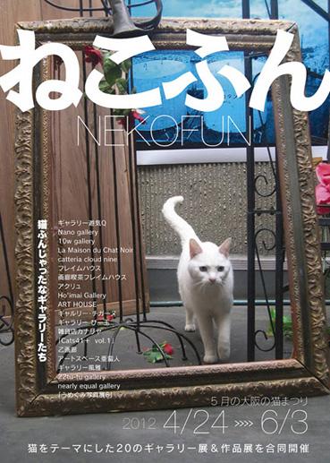 大阪の5月の猫まつり『ねこふん』は、終了しました。_f0138928_9214776.jpg