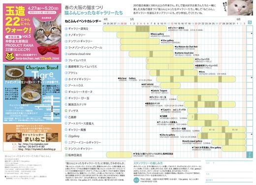 大阪の5月の猫まつり『ねこふん』は、終了しました。_f0138928_9224454.jpg