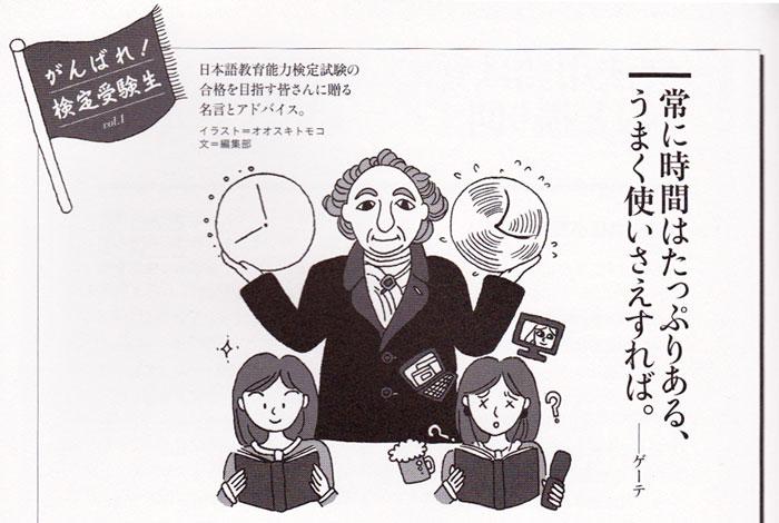 【連載】「がんばれ!検定受験生」日本語教育ジャーナル(アルク)2012夏号_f0134538_10461243.jpg
