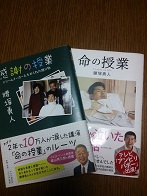 腰塚勇人氏講演会!!_f0232560_21182182.jpg