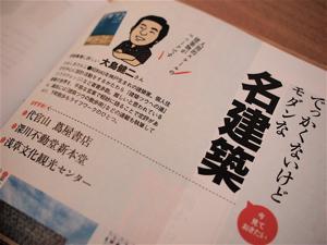 『旅の手帖』2012年6月号(交通新聞社)_f0230666_1519513.jpg