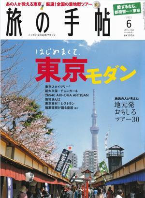 『旅の手帖』2012年6月号(交通新聞社)_f0230666_1519846.jpg