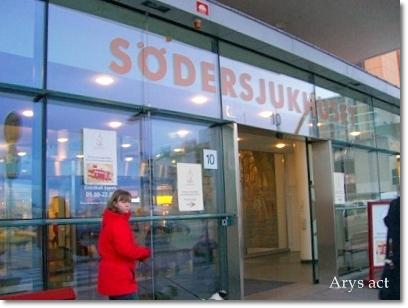 私が見たスウェーデン7 ソーデル病院_c0243369_17531741.jpg