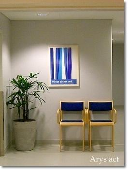私が見たスウェーデン7 ソーデル病院_c0243369_18153242.jpg