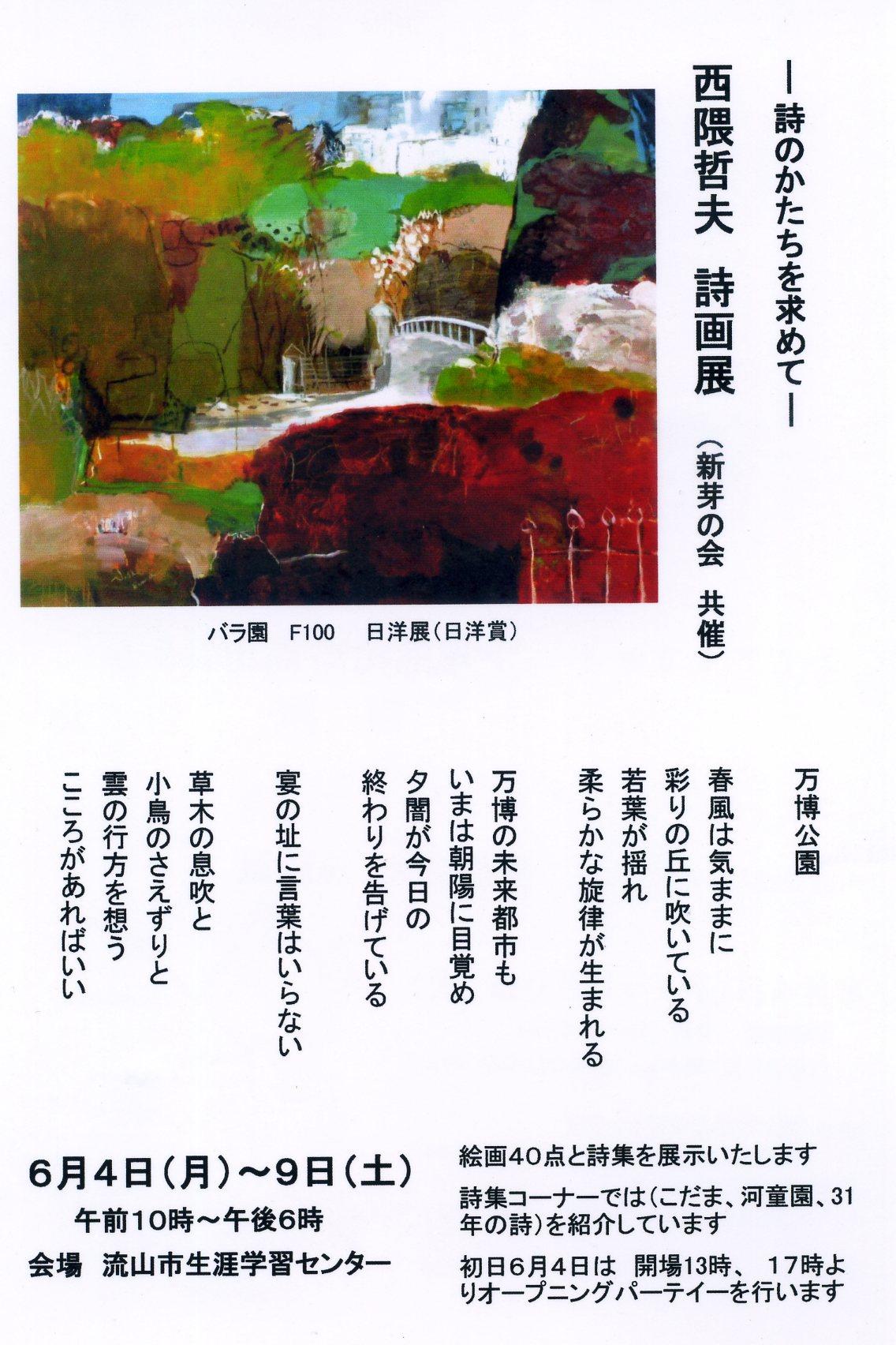 西隈哲夫 詩画展_a0086270_22214268.jpg