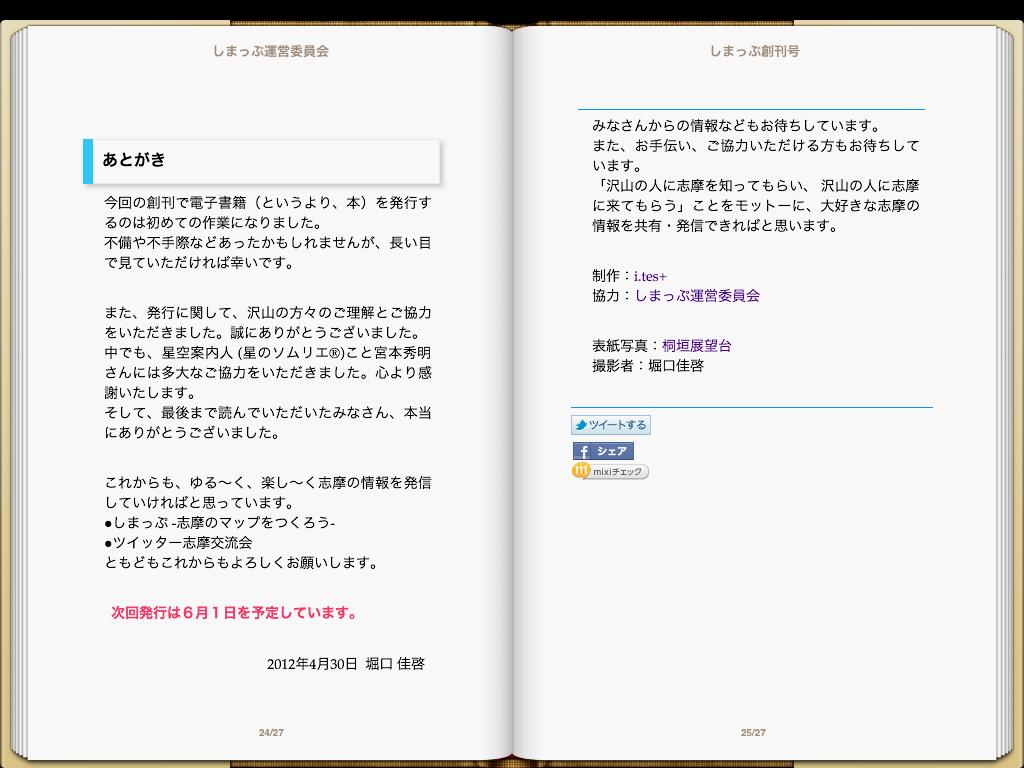 電子書籍作りました。_f0173971_16554525.png