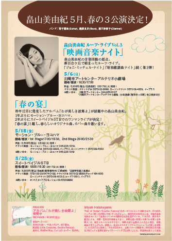 畠山美由紀「春の宴」@モーションブルー横浜&六本木スイートベイジルSTB_c0080172_134196.png