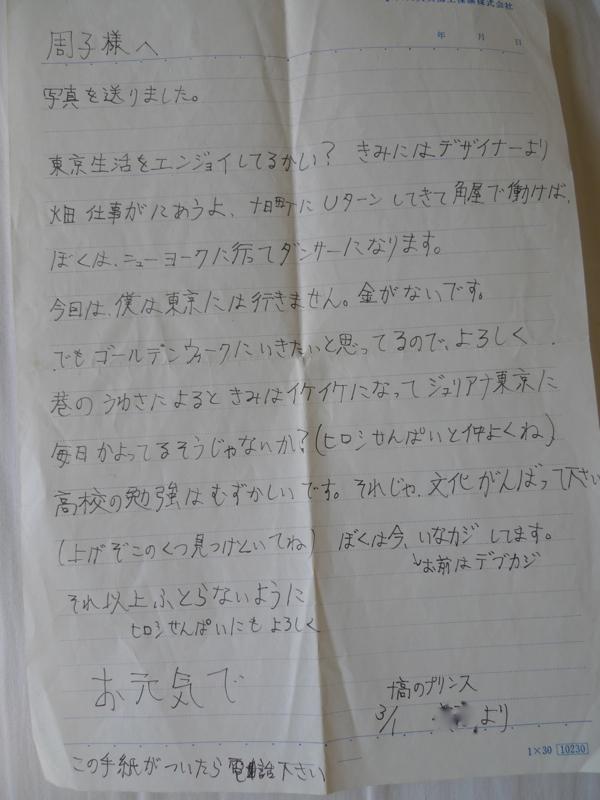 プリンスからの手紙。_f0170995_222817100.jpg