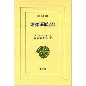 トケイヤーの「ユダヤ製国家日本」2:いま蘇る鉄砲伝来の真実!_e0171614_11401572.jpg