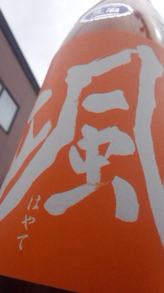 【日本酒】 颯 純米吟醸 無濾過生原酒 神の穂 23BY_e0173738_12334241.jpg