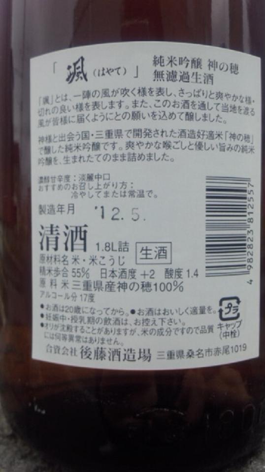 【日本酒】 颯 純米吟醸 無濾過生原酒 神の穂 23BY_e0173738_12341560.jpg