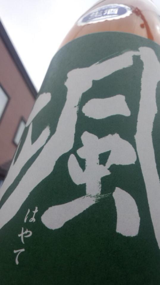 【日本酒】 颯 純米吟醸 無濾過生原酒 神の穂 23BY_e0173738_12342888.jpg