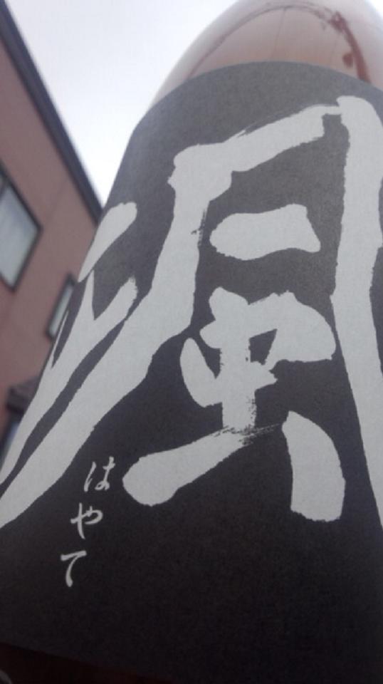 【日本酒】 颯 純米吟醸 無濾過生原酒 神の穂 23BY_e0173738_1235759.jpg