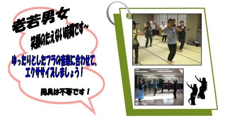 フラエクササイズ教室_a0262539_20253360.jpg