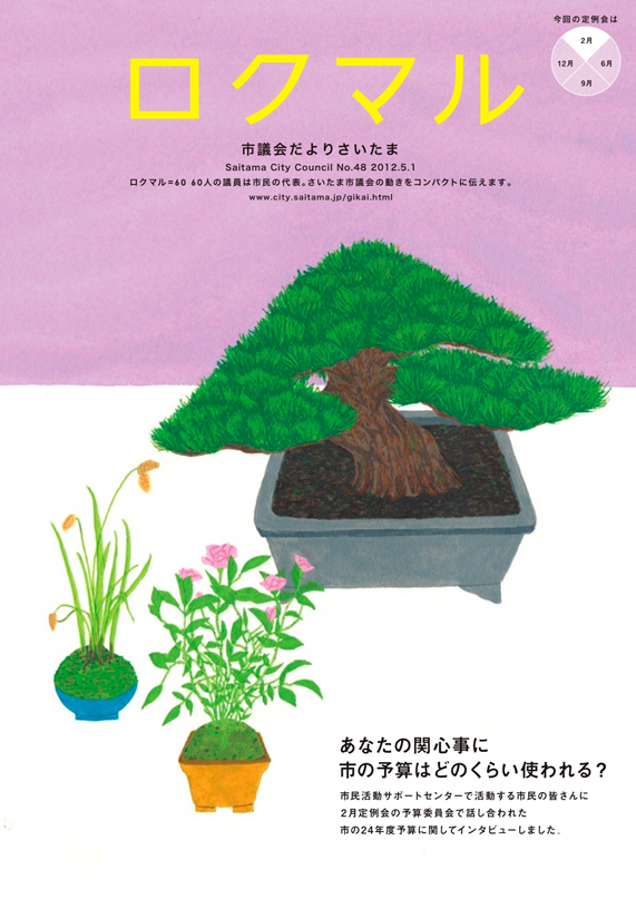 お仕事 「ロクマル」 市議会だよりさいたま No.48 2012.5.1 表紙イラストレーション_b0136144_2011246.jpg
