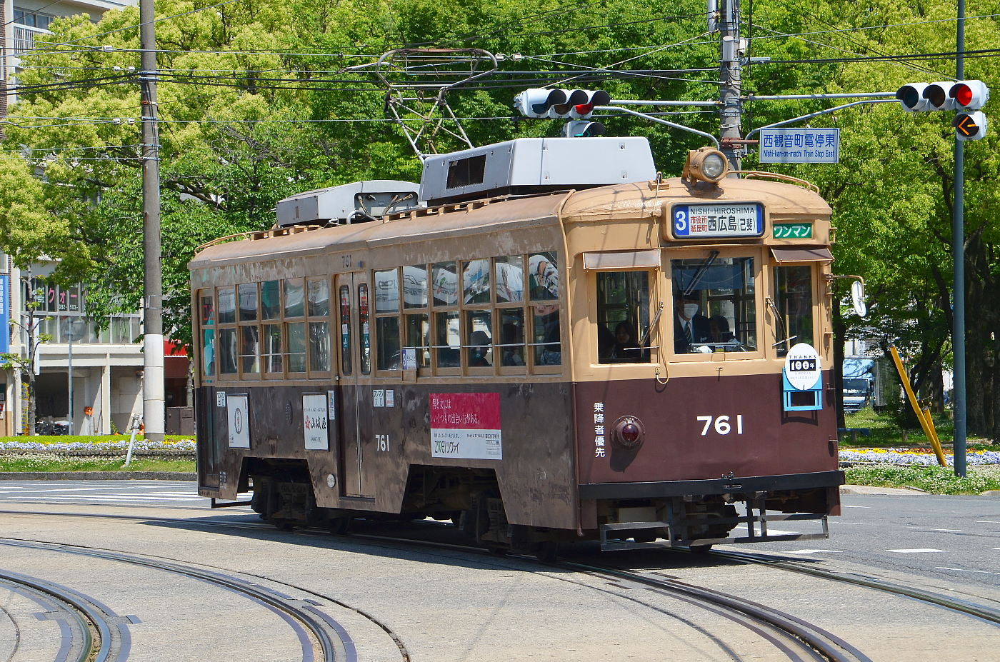 広島電鉄100周年ロゴマーク掲出_a0251146_17552252.jpg