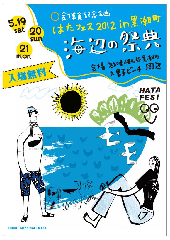 はたフェス2012 in 黒潮町「海辺の祭典」MOONエリア 金環日食ビーチパーティー_f0148146_20475981.jpg