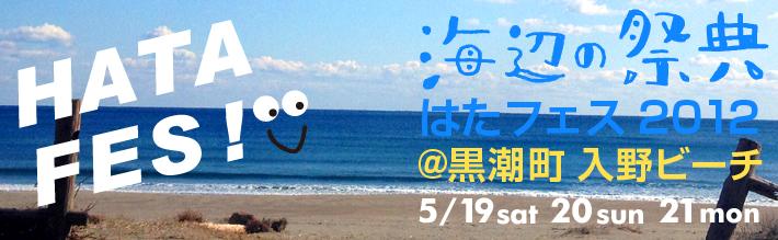 はたフェス2012 in 黒潮町「海辺の祭典」MOONエリア 金環日食ビーチパーティー_f0148146_20483523.jpg